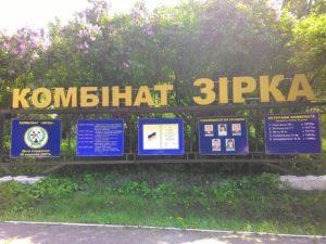 В Запорожье комбинат «Звезда» хочет получить в постоянное пользование 28 гектаров земли в Заводском районе