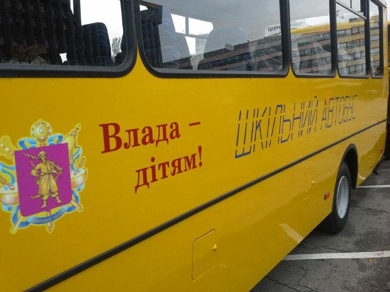 В ОГА рассказали, откуда взялась скандальная налепка «Влада – дітям» на школьных автобусах