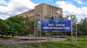СБУ проводит обыски на запорожском заводе «Преобразователь»