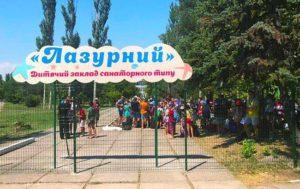 В Запорожской области амнистировали экс-директора санатория, в котором произошло массовое отравление детей