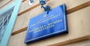 Новым прокурором Бердянска стал экс-подчиненный главы запорожской облпрокуратуры