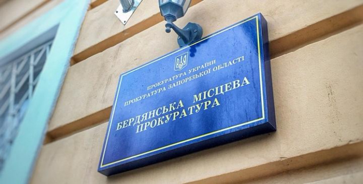 Новым прокурора Бердянска стал экс-подчиненный главы запорожской облпрокуратуры
