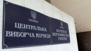 ЦИК отмeнила постaновление одной из сельских избирательных комиссий в Запорожской области