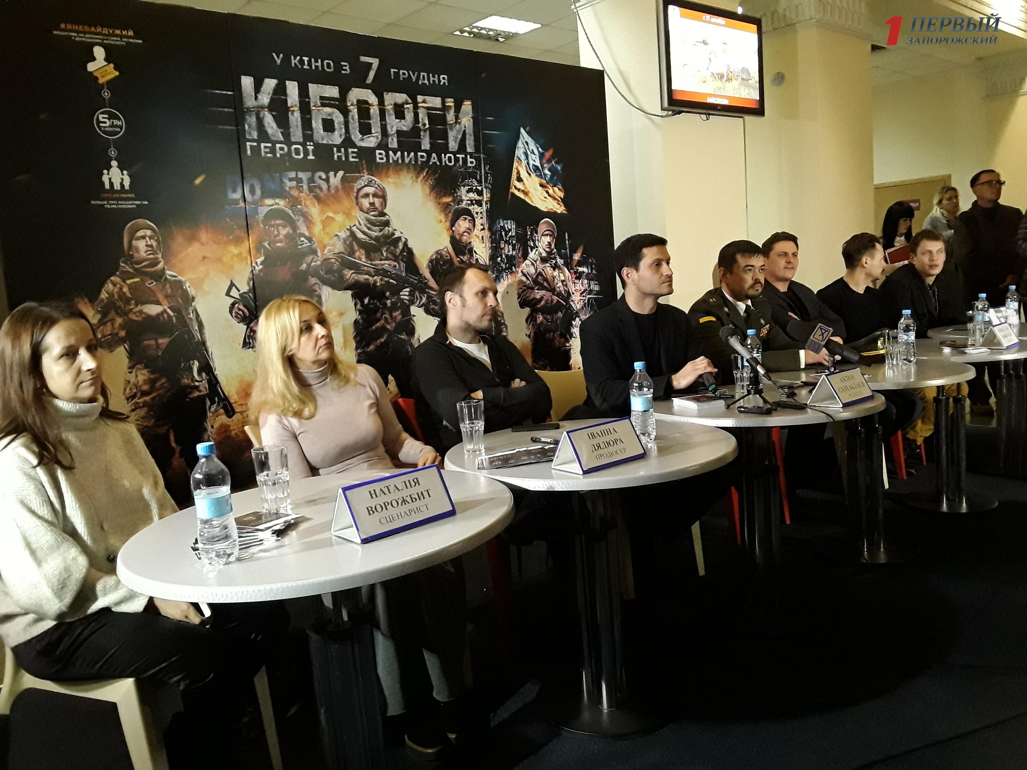 В Запорожье презентовали фильм об украинских героях, которые обороняли Донецкий аэропорт - ФОТО