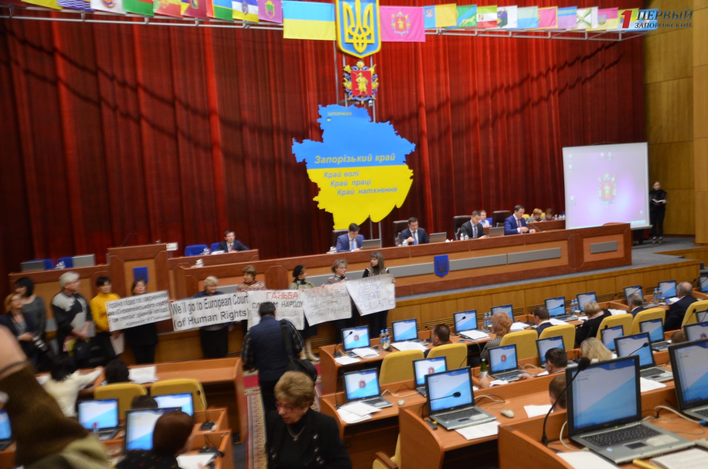 Сессия Запорожского областного совета в лицах – ФОТО