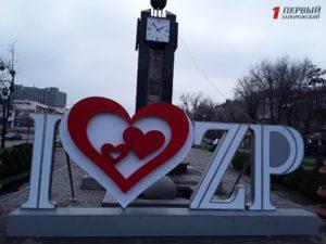 В центре Запорожья восстановили инсталляцию «I Love ZP» - ФОТО