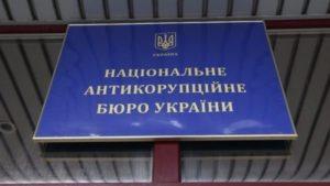 Запорожский нардеп назвал работу НАБУ