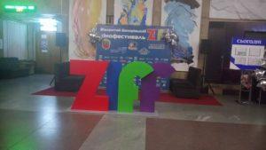 В Запорожье торжественно открыли первый Международный кинофестиваль ZIFF - ФОТО