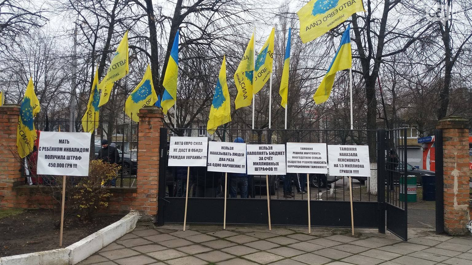В Запорожье под таможней протестовали