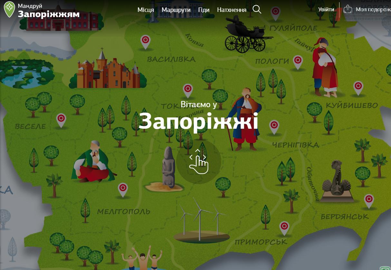 История, металлургия и спорт: компания Google открыла для туристов самые значимые места Запорожской области