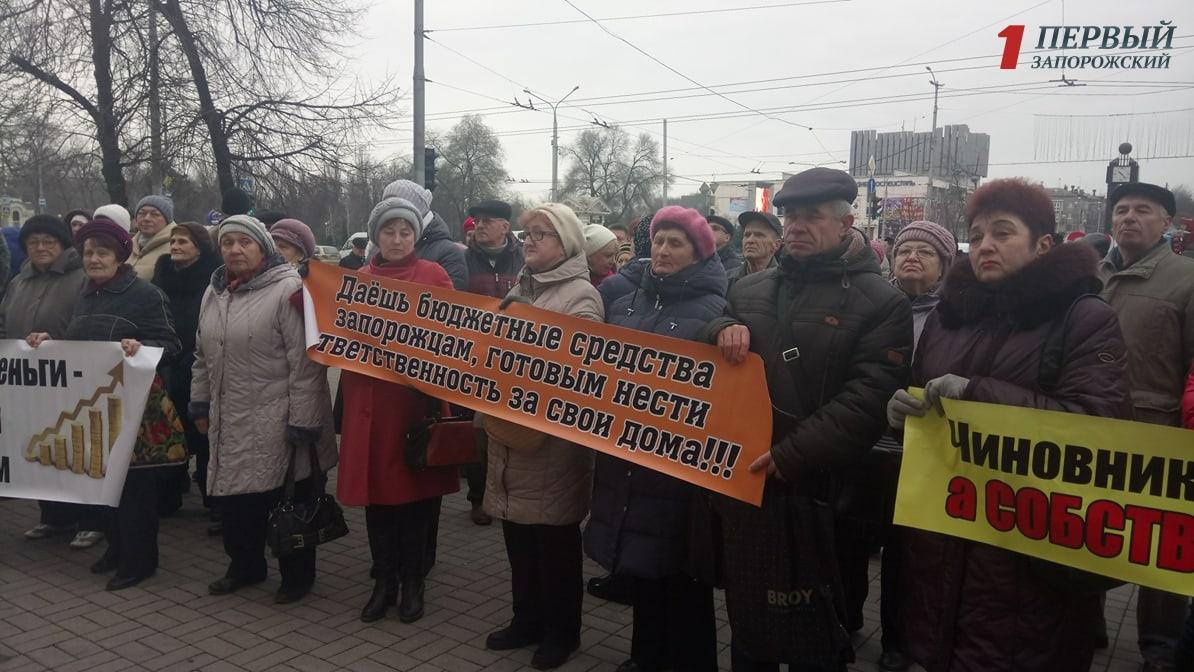 В Запорожье проходит митинг совладельцев ОСМД - ФОТО