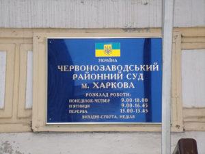 Анатолию Пустоварову сегодня изберут меру пресечения – ФОТО, ВИДЕО
