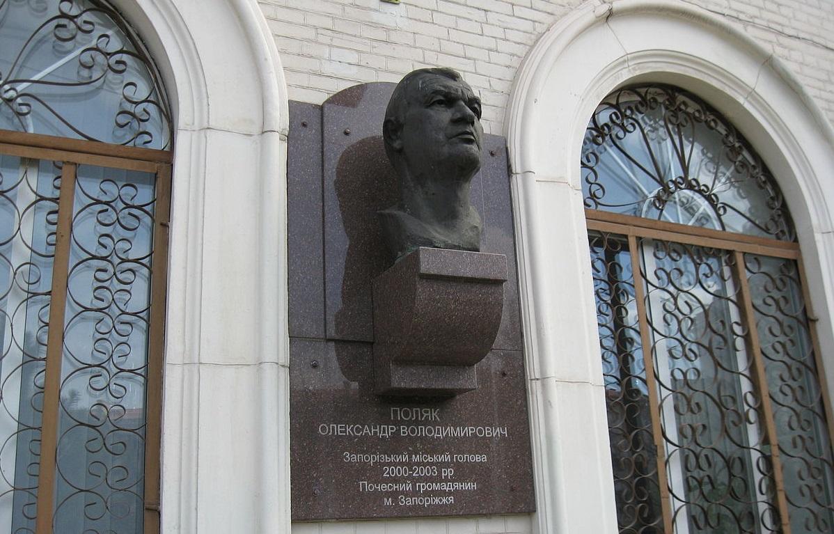 В Запорожье украденный бюст народного мэра восстановят почти за 65 тысяч гривен