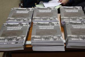 В Запорожье презентовали книгу памяти о ликвидаторах аварии на Чернобыльской АЭС - ФОТО