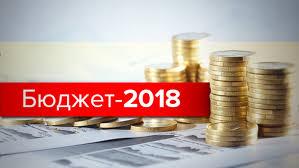 В Запорожье приняли бюджет на 2018 год с дефицитом в миллиард гривен