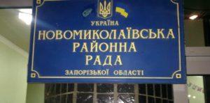 В Запорожской области глава РГА требовал от фермера взятку в 27 тысяч гривен за решение вопроса с землей - ФОТО
