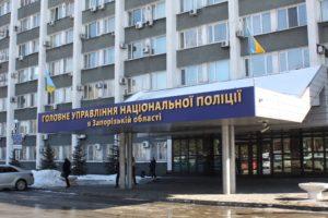 В Запорожской области в течение года произошло 90 убийств – полиция