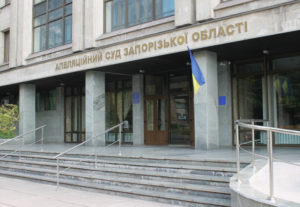 Судьи Апелляционного суда Запорожской области подготовили обращение в Высший совет правосудия по поводу давления областной прокуратуры