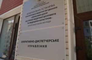 В Запорожье уволят главврача областной скорой помощи