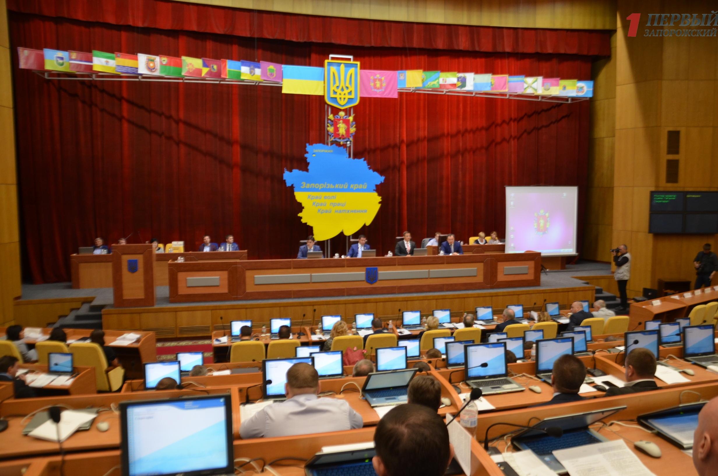 Запорожские депутаты попросят Кабмин и ВРУ увеличить дотации для районов области и ОТГ