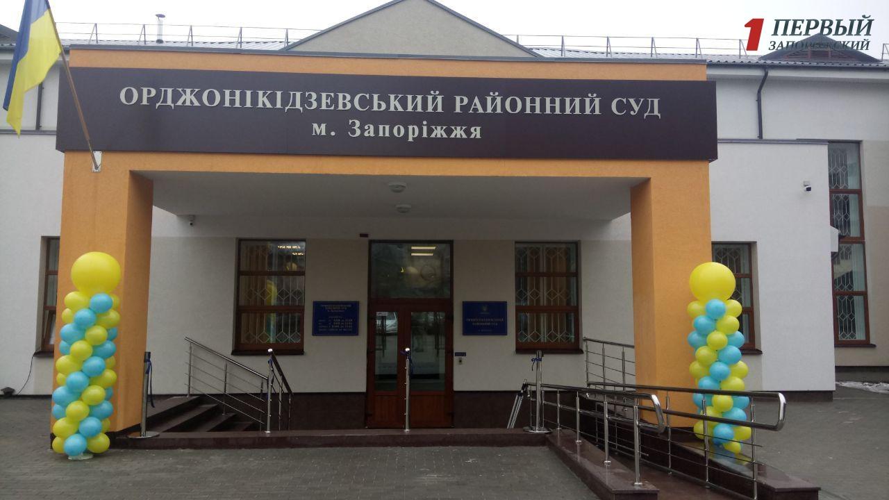В Запорожье судьи, чиновники и силовики торжественно открыли новое админздание Орджоникидзевского районного суда - ФОТО