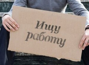 В Украине безработица идет на спад