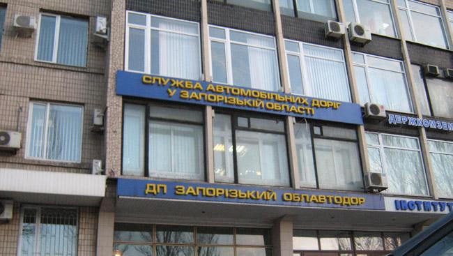 Чиновники «Запорожского облавтодора» подозреваются в растрате 10 миллионов гривен