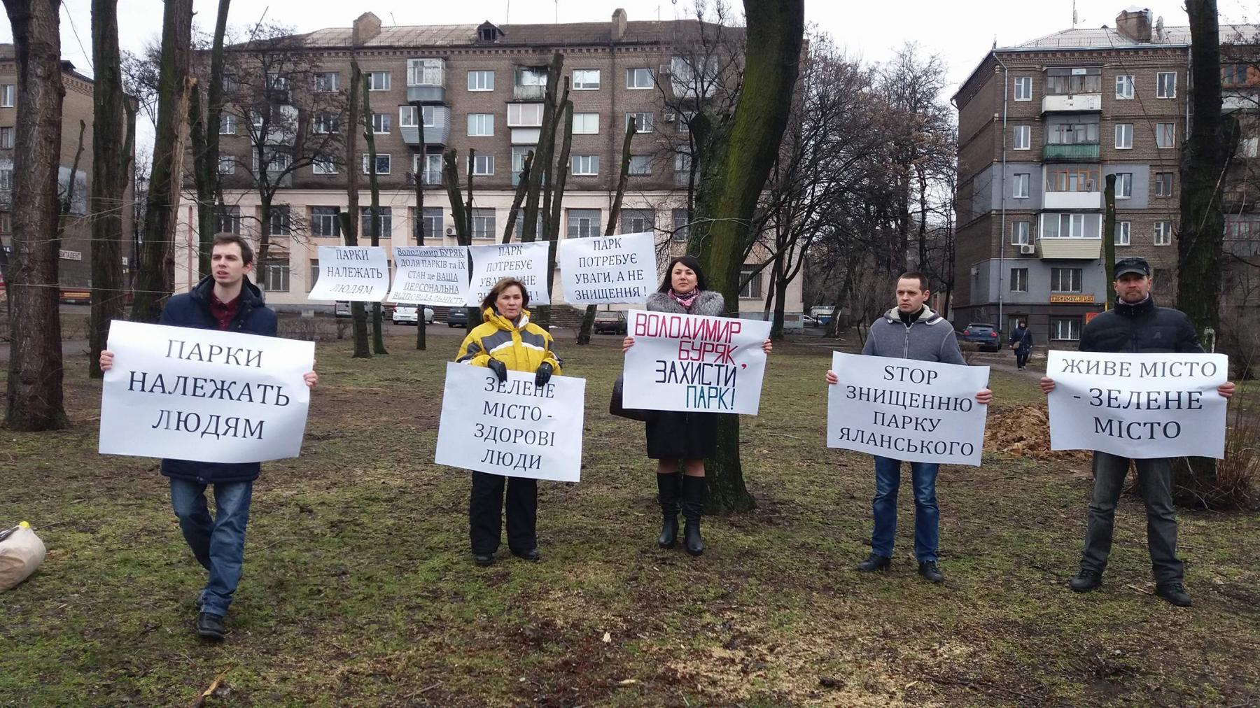 Запорожские активисты провели очередную акцию против строительства ТЦ Кальцева - ФОТО