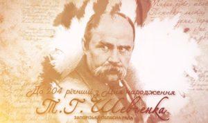 Запорожские депутаты прочитали любимые стихи знаменитого Кобзаря - ВИДЕО