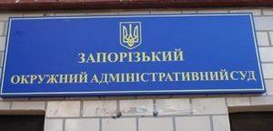 В суде Запорожья рассматривают иск областной больницы против Госаудитслужбы - ФОТО