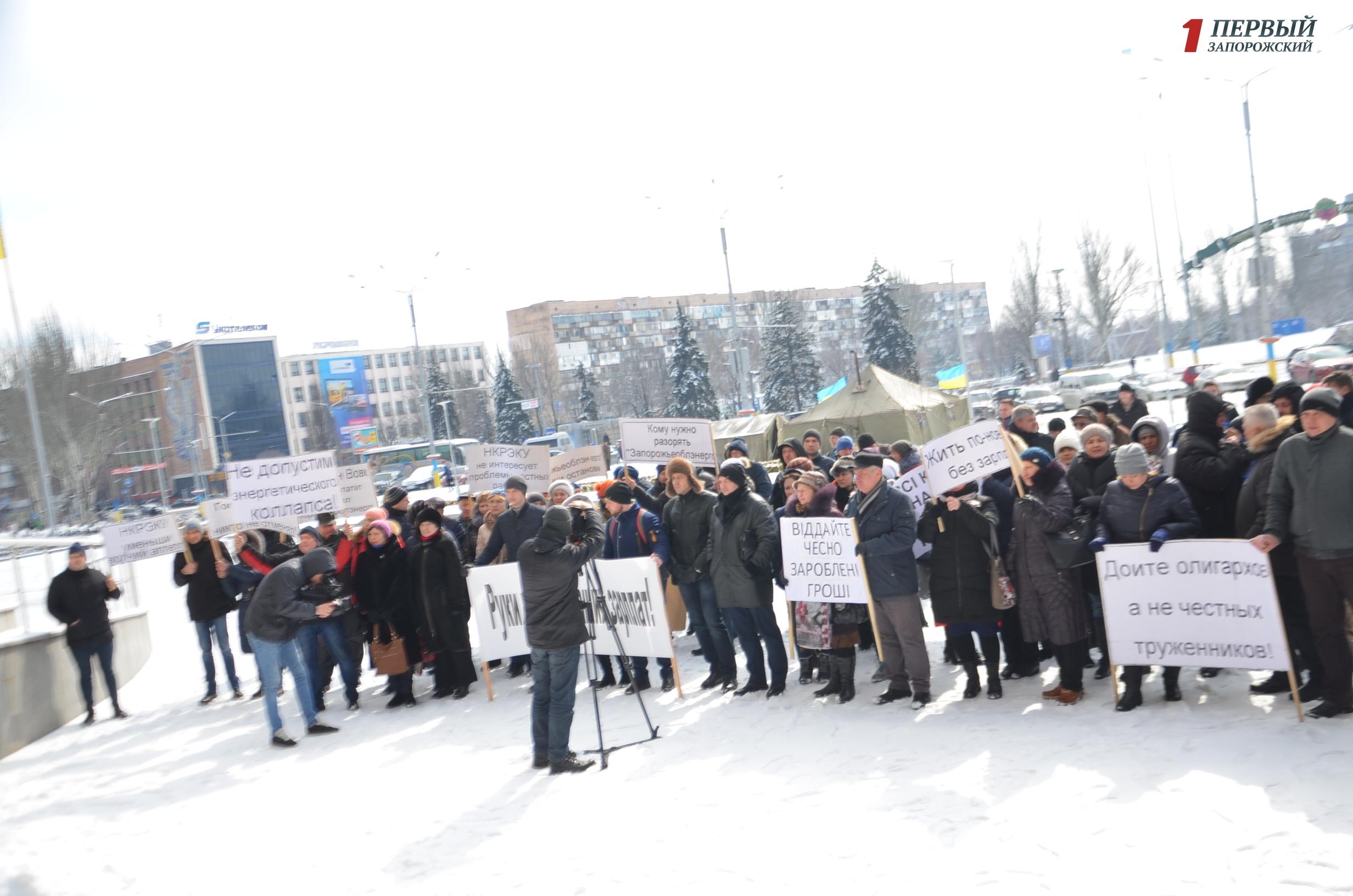 В Запорожье энергетики и бизнесмены вышли на совместный митинг под стенами облсовета - ФОТО, ВИДЕО