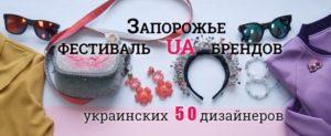 В Запорожье снова проходит модный фестиваль Rumbambar