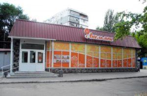 В одном из супермаркетов Запорожья по ошибке напечатали ценники в российских рублях - ФОТО
