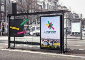 В Запорожье депутаты создали еще одно новое коммунальное предприятие