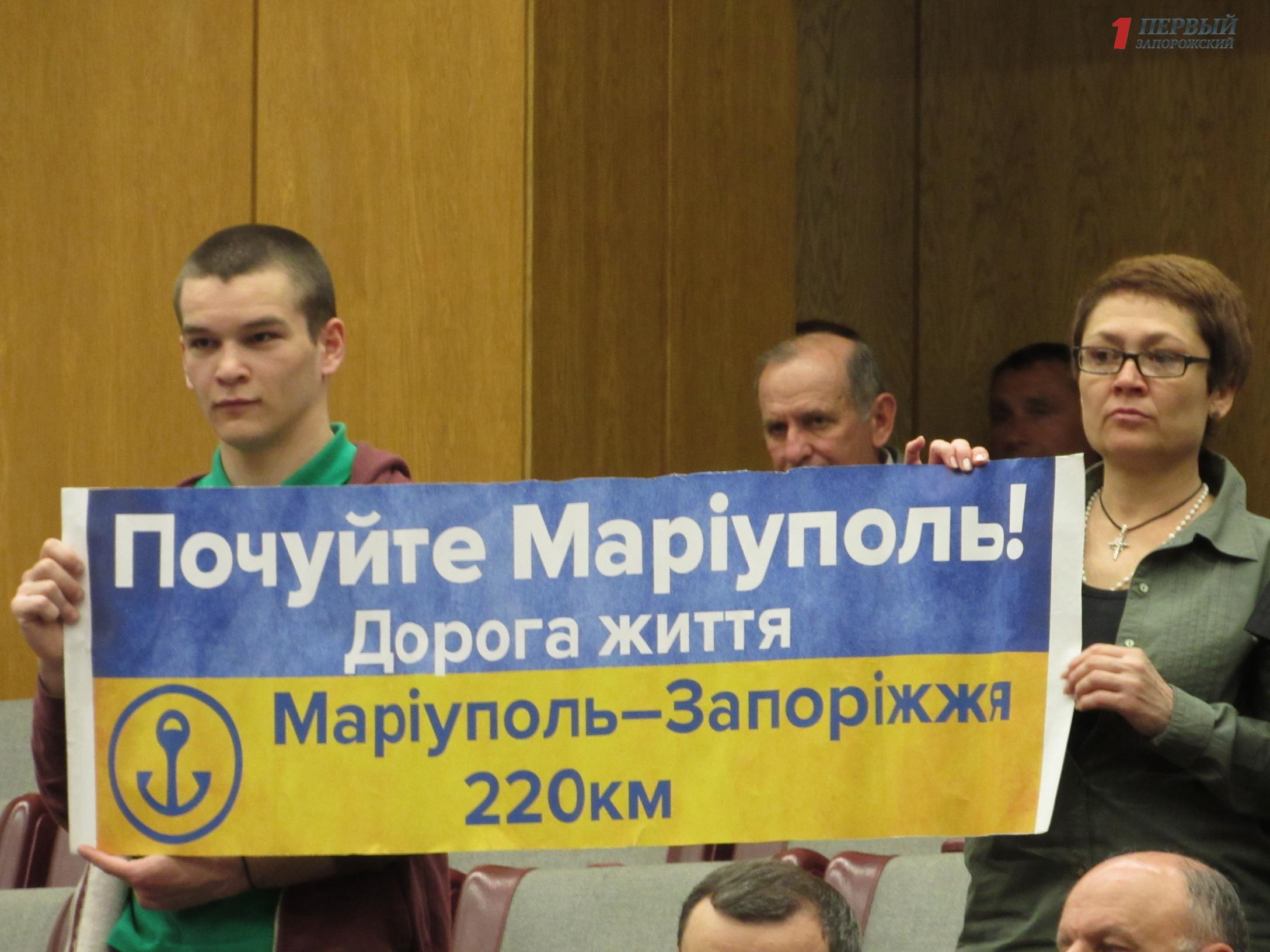 Запорожские депутаты обратились к президенту и премьер-министру с требованием выделить деньги на ремонт проблемной трассы