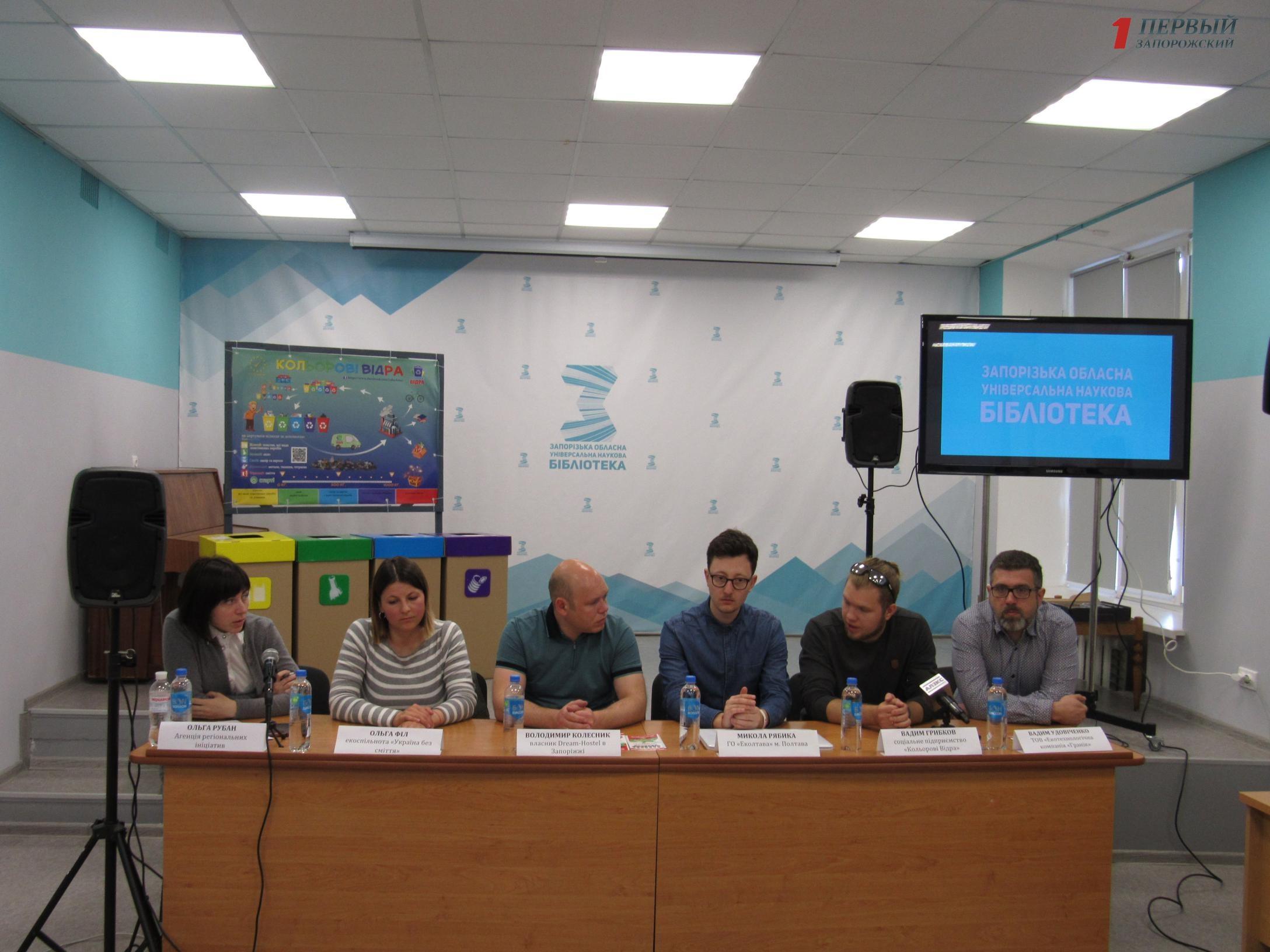 Запорожцев приглашают принять участие в первом сортировочном майдане отходов - ФОТО