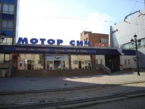 В Запорожье СБУшники проводят обыски на предприятии «Мотор Сич»