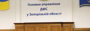 Противодействие коррупции: в запорожской фискальной службе проводят служебные проверки