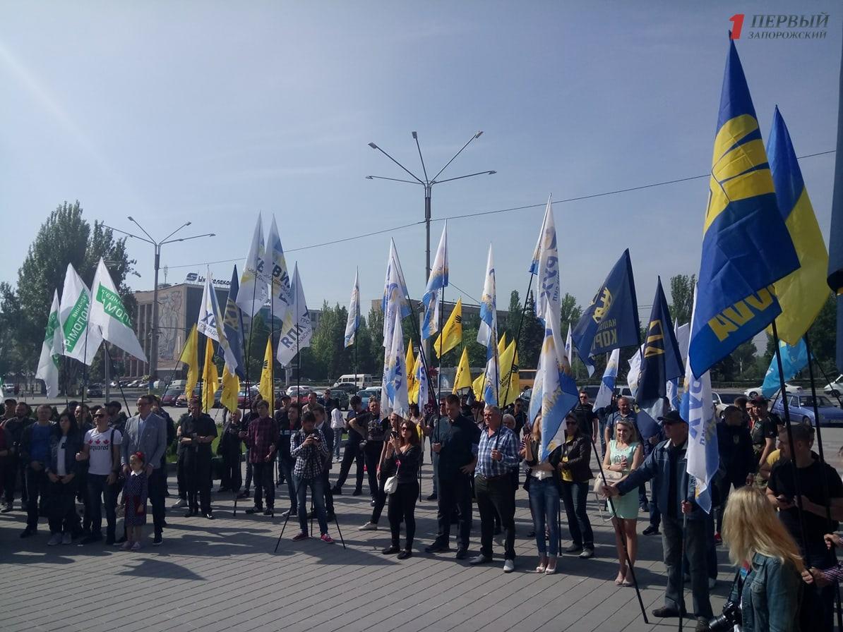 В Запорожье под стенами ОГА собрались митингующие, которые выступают против