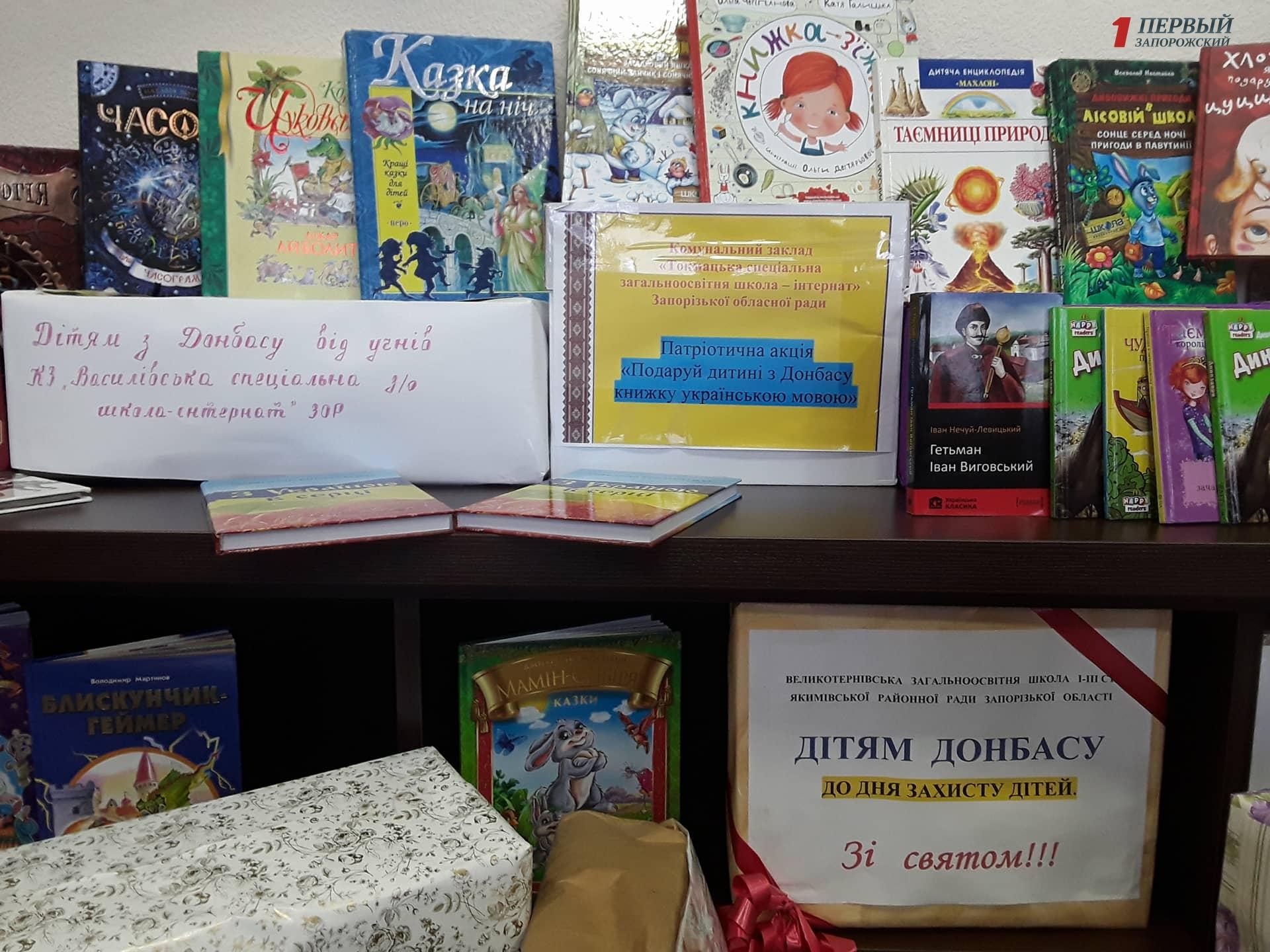 Юные запорожцы собрали более двух тысяч украинских книг для детей Донбасса - ФОТО
