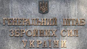Генштаб ВCУ начал проверку состояния воинского учета в Запорожской области