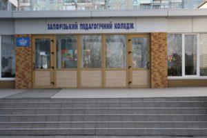 В Запорожье педагогический колледж соединят с Хортицкой реабилитационной академией