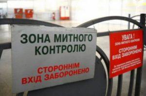 Запорожские таможенники не пропускают контрафактные товары марок, включенные в таможенный реестр