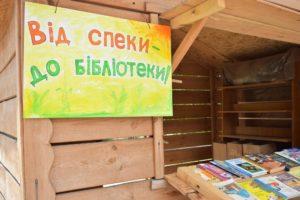 Запорожцев приглашают присоединиться к массовому чтению книг и буккроссингу - ФОТО