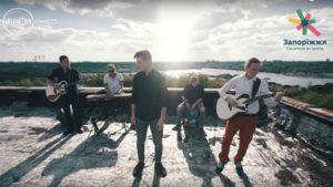 Запорожская группа сняла клип с видом на панораму города - ВИДЕО