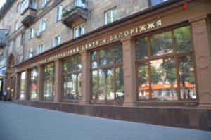 В Запорожье торжественно открыли первый туристический информационный центр – ФОТО