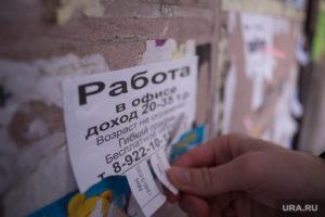 В Запорожской области девять человек претендуют на одно рабочее место