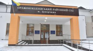 В Запорожье судья задекларировала получение квартиры от бывшего супруга за полмиллиона гривен