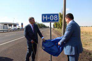 Президент открыл движение на отремонтированном участке трассы Запорожье-Днепр - ФОТО