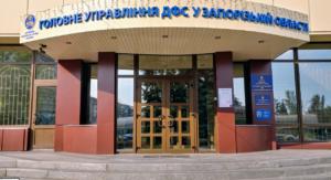 В Запорожье четыре налоговика погорели на взятке и еще двое подозреваются в коррупционном правонарушении